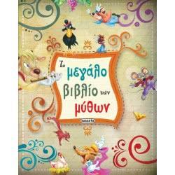 susaeta Το μεγάλο βιβλίο των μύθων G-0002 9789605026332