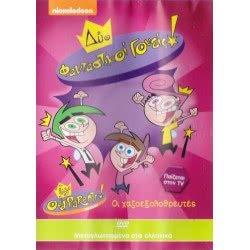 Penwest DVD Δύο φανταστικοί γονείς - Χαζοεξολοθρευτές 000498 5206705000498
