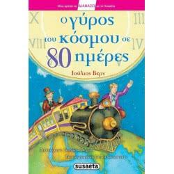 susaeta Διαβάζω με τη : Ο γύρος του κόσμου σε 80 ημέρες, Ιούλιος Βερν G-089-3 9789605024215
