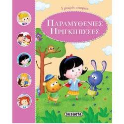 susaeta 5 Μικρές Ιστορίες: Παραμυθένιες Πριγκίπισσες G-095-2 9789605025298