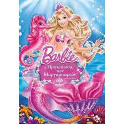 feelgood DVD Barbie: Η Πριγκίπισσα των Μαργαριταριών 0022134 5205969221342