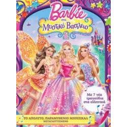 feelgood DVD Barbie στο Μυστικό Βασίλειο 0022139 5205969221397