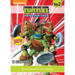 Penwest DVD Χελωνονιντζάκια Νο 2  Η εισβολή 000610 5206705000610