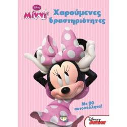 ΨΥΧΟΓΙΟΣ Disney Minnie: Χαρούμενες Δραστηριότητες 17360 9786180113167