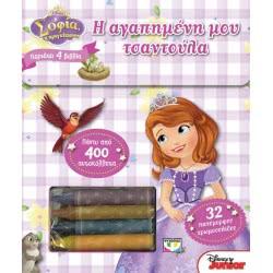 ΨΥΧΟΓΙΟΣ Disney Sofia: Η Αγαπημένη Μου Τσαντούλα 17969 9786180114881