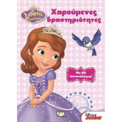ΨΥΧΟΓΙΟΣ Disney Sofia: Χαρούμενες Δραστηριότητες 17359 9786180113174
