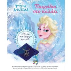 ΨΥΧΟΓΙΟΣ Disney Frozen Ψυχρά Και Ανάποδα: Παιχνίδια Στο Παλάτι 18054 9786180115208