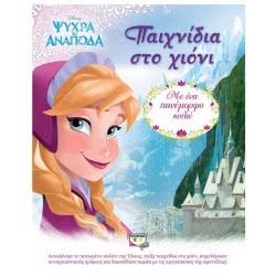 ΨΥΧΟΓΙΟΣ Disney Frozen Ψυχρά και Ανάποδα: Παιχνίδια στο χιόνι 18055 9786180115086