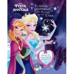 ΨΥΧΟΓΙΟΣ Disney Frozen Ψυχρά Και Ανάποδα: Το Βιβλίο Μυστικών Της Άννας Και Της Έλσας 18053 9786180115093