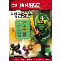 ΨΥΧΟΓΙΟΣ Lego Ninjago: Ο Αγώνας Των Στοιχείων 17630 9786180113587