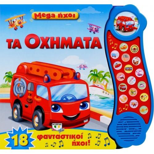 ΨΥΧΟΓΙΟΣ Mega Ήχοι: Τα οχήματα 12251 9789604969609