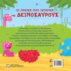 ΨΥΧΟΓΙΟΣ Οι πρώτες μου ιστορίες με δεινόσαυρους 18081 9786180115291