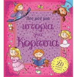 ΨΥΧΟΓΙΟΣ Πες Μου Μια Ιστορία Για Κορίτσια 16068 9786180108996