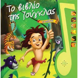 ΨΥΧΟΓΙΟΣ Το Βιβλίο Της Ζούγκλας (Με Αφήγηση) 12165 9789604969241