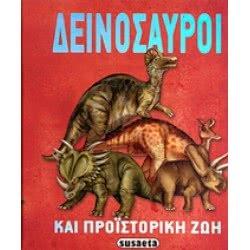 susaeta Δεινόσαυροι και προϊστορική ζωή G-297 9789609461610