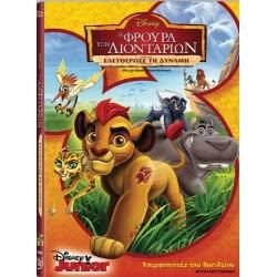 feelgood DVD Η φρουρά των λιονταριών: Ελευθέρωσε την δύναμη 0022849 5205969228495