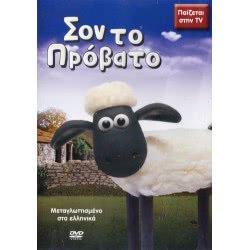 Penwest Dvd Σον το Πρόβατο 000566 5206705000566