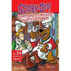 Πεδίο Εκδοτική Scooby-Doo! Το Μυστήριο Με Τα Μπισκότα Των Χριστουγέννων W0007 9789605466442