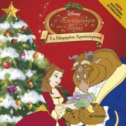 ΜΕΤΑΙΧΜΙΟ Disney Η Πεντάμορφη Και Το Τέρας: Τα Μαγεμένα Χριστούγεννα 9789605662806 9789605662806