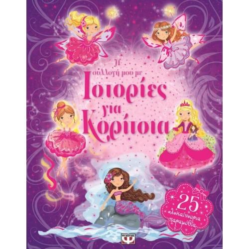 ΨΥΧΟΓΙΟΣ Η Συλλογή Μου Με Ιστορίες Για Κορίτσια 14876 9786180106015
