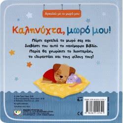 ΨΥΧΟΓΙΟΣ Αγκαλιά με το μωρό μου: Καληνύχτα, μωρό μου! 9786180115741 9786180115741