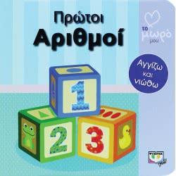 ΨΥΧΟΓΙΟΣ Αγαπώ Το Μωρό Μου - Πρώτοι Αριθμοί 9786180116335 9786180116335