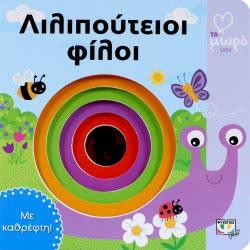 ΨΥΧΟΓΙΟΣ Αγαπώ Το Μωρό Μου - Λιλιπούτειοι Φίλοι 18522 9786180116359