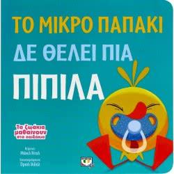 ΨΥΧΟΓΙΟΣ Τα Ζωάκια Μαθαίνουν Στα Παιδάκια - Το Μικρό Παπάκι Δε Θέλει Πια Πιπίλα 9786180116861 9786180116861