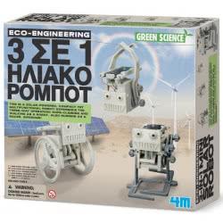 4M 4Μ Κατασκευή Ηλιακό Ρομπότ 3 σε 1 3377 4893156033772