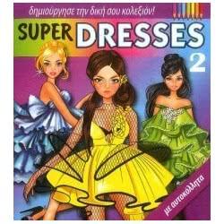 uni-ball Βιβλίο Δραστηριοτήτων Super Dresses No 2 3-64-58 9786197078428
