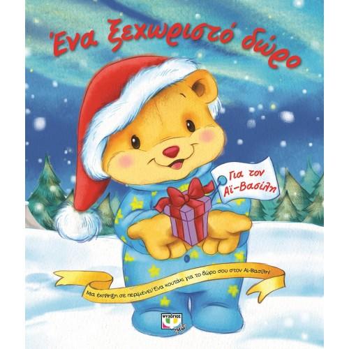 ΨΥΧΟΓΙΟΣ Ένα Ξεχωριστό Δώρο 9786180111750 9786180111750