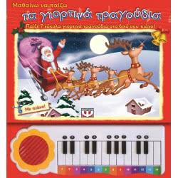 ΨΥΧΟΓΙΟΣ Μαθαίνω Να Παίζω Τα Γιορτινά Τραγούδια 9789604538652 9789604538652