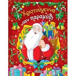 susaeta Χριστούγεννα Σαν Παραμύθι G-807 9789605025472