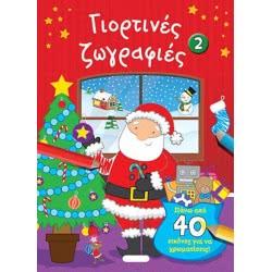 susaeta Γιορτινές Ζωγραφιές 2 G-811-2 9789605027742