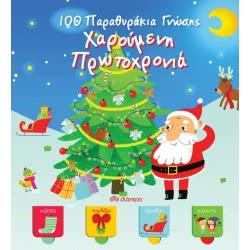 ΔΙΟΠΤΡΑ 100 Παραθυράκια Γνώσης - Χαρούμενη Πρωτοχρονιά 9789606050824 9789606050824
