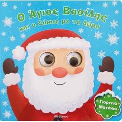 ΔΙΟΠΤΡΑ Ο Άγιος Βασίλης Και Ο Σάκος Με Τα Δώρα 9789606051142 9789606051142