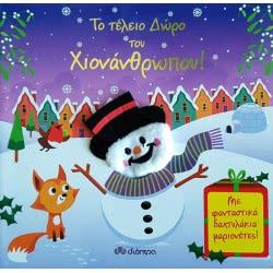 ΔΙΟΠΤΡΑ Το Τέλειο Δώρο Του Χιονάνθρωπου! 9789606051364 9789606051364
