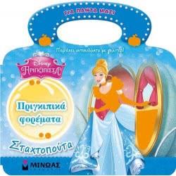 ΜΙΝΩΑΣ Disney Πριγκίπισσα - Σταχτοπούτα, Πριγκιπικά φορέματα 9786180207163 9786180207163