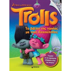 ΜΙΝΩΑΣ Trolls, Το βιβλίο της ταινίας με τους Ευχούληδες 9786180207644 9786180207644