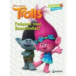 ΜΙΝΩΑΣ Trolls, Γνώρισε Τους Ευχούληδες! 9786180207699 9786180207699