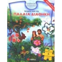 Σαββάλας Ιστορίες Από Την Παλαιά Διαθήκη 33-086 9799604238339