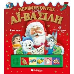 Σαββάλας Περιμένοντας Τον Αϊ Βασίλη (Με 5 Χριστουγεννιάτικους Ήχους) 33835 9789604933426