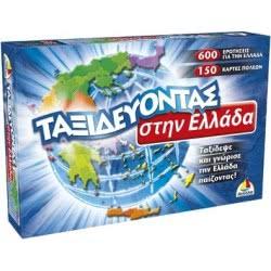 Desyllas Games Δεσύλλας Επιτραπέζια Οικογενειακά Tαξιδεύοντας στην Eλλάδα 100511 5202276005115