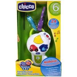 Chicco Κλειδάκι Που Μιλάει Ζ03-09950-00 8058664079636
