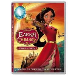feelgood DVD Η Έλενα του Άβαλορ: Έτοιμη για Εξουσία 0022844 5205969228440