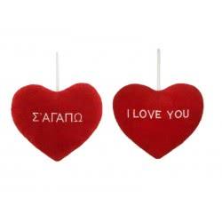 Christakopoulos Λούτρινο Καρδιά Κόκκινη 10εκ 2σχέδια 1844 5212007512478