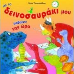 Σαββάλας Π12 Μαθαίνω Την Ώρα 4 (Δεινοσαυράκι) 33-017 9799604237264