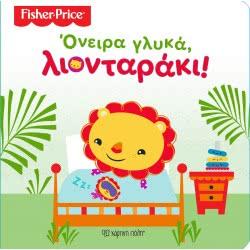 Fisher-Price Fisher Price - Όνειρα γλυκά, Λιονταράκι_ 00274 9786185225407