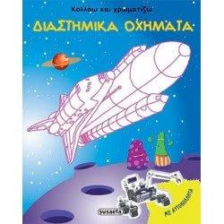 susaeta Κολλάω και Χρωματίζω: Διαστημικά Οχήματα G-5024-3 9789605027414