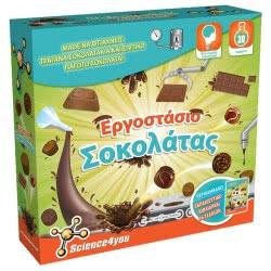 ΟικοΕπιστήμη : Εργοστάσιο Σοκολάτας 39152 5600983610781